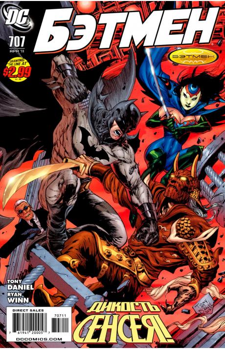oedipus and batman compared